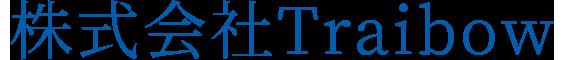 株式会社Traibow